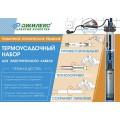 Термоусадочный набор для электрического кабеля